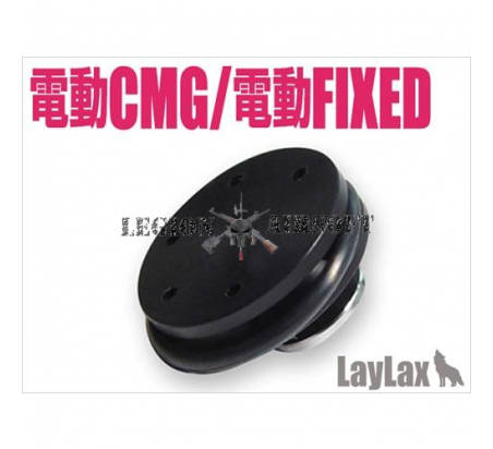Laylax Marui Electric Fixed&Compact Machine Gun Piston Head